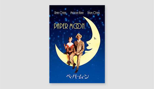 ダウンタウン松本人志が1番好きな映画「ペーパームーン」を見た感想