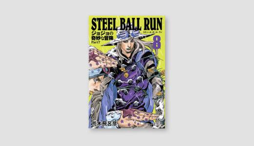 ジョジョで1番好きな部「スティールボールラン」の面白さを語る(ネタバレなし)