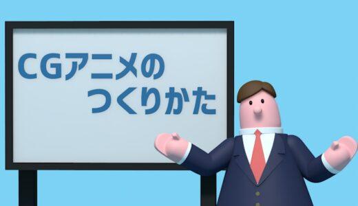CGアニメの作り方を超簡単に解説してみた